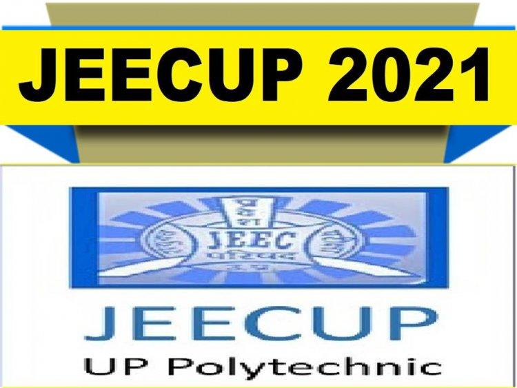 JEECUP 2021: संयुक्त प्रवेश परीक्षा के लिए आवेदन का आज आखिरी दिन