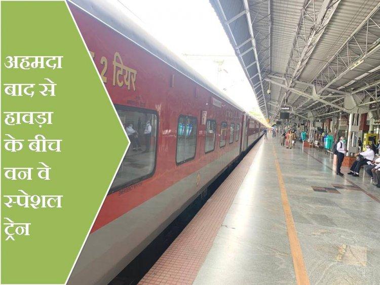अहमदाबाद से हावड़ा के बीच वन वे स्पेशल ट्रेन