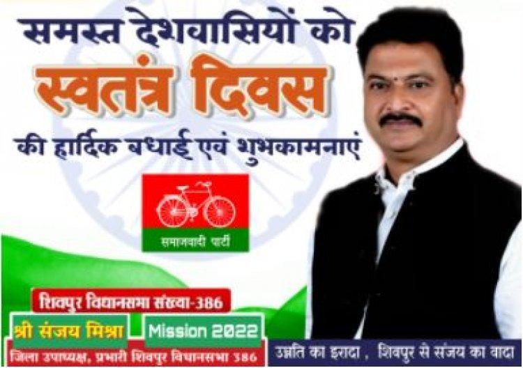 समाजवादी पार्टी के जिला उपाध्यक्ष संजय मिश्रा ने स्वतंत्रता दिवस पर देशवासियों को बधाई एवं शुभकामना दी