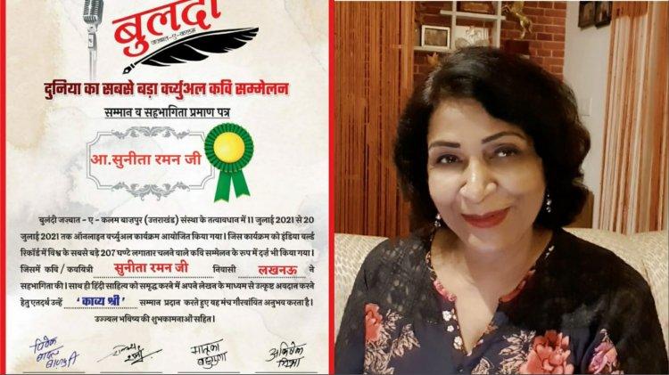 207 घंटे चले सबसे बड़े वर्चुअल काव्य सम्मेलन में सुनीता रमन को काव्य श्री सम्मान से सम्मानित किया गया
