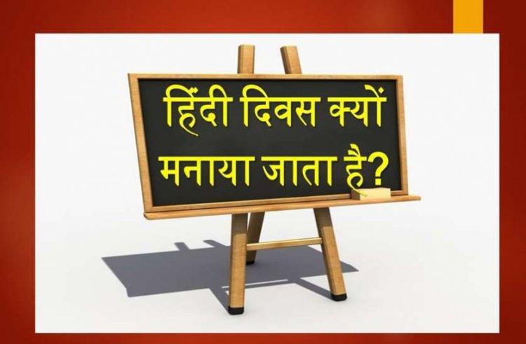 हिंदी दिवस क्या है ?