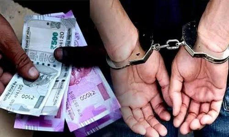 आजमगढ़ में घूस लेते रंगे हाथ ग्राम पंचायत अधिकारी गिरफ्तार