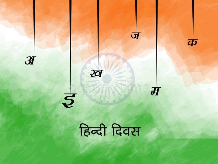 हिंदी दिवस पर विशेष, एडजेस्टमेंट
