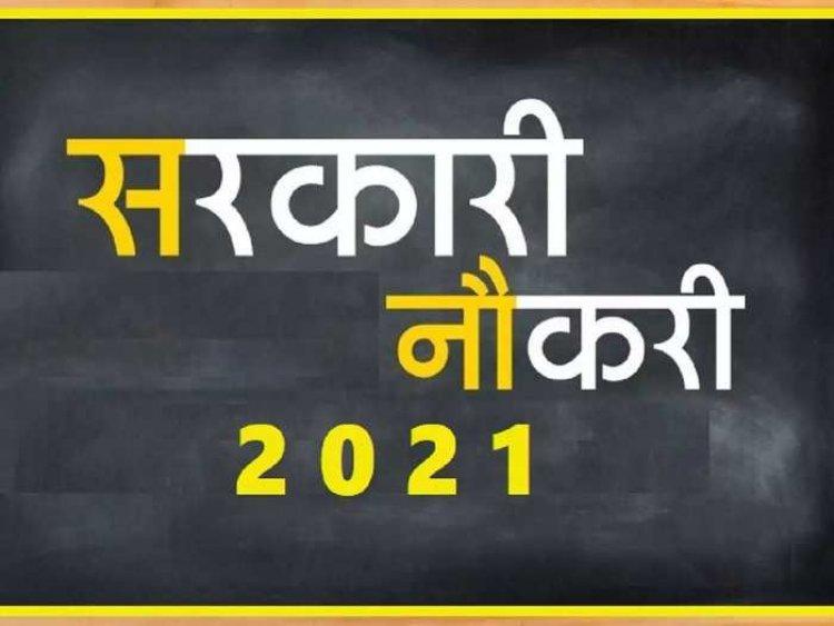 Sarkari Naukri : 10वीं पास के लिए बिजली विभाग में 300 से अधिक नौकरियां, पढ़ें कब है लास्ट डेट