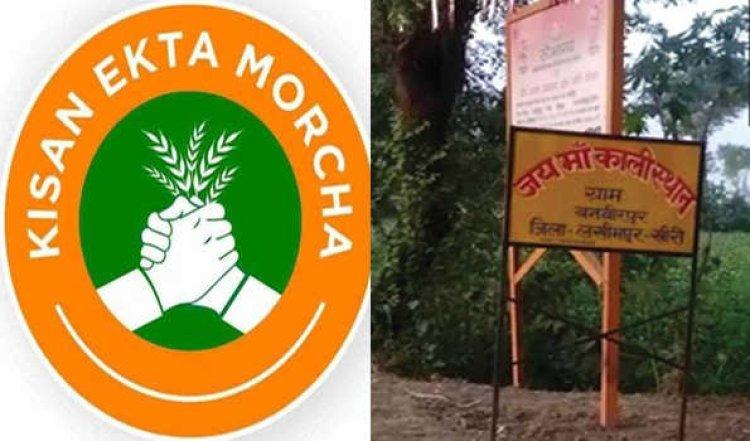 लखीमपुर खीरी घटना ने केंद्र और राज्य सरकार को किया बेनक़ाब: संयुक्त किसान मोर्चा