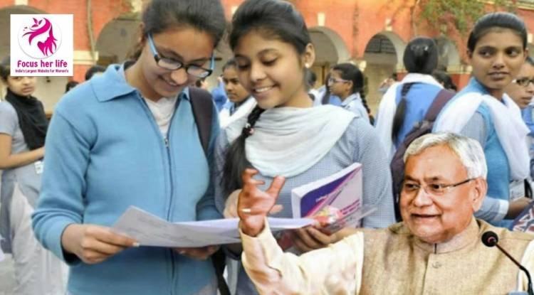 क्या है बिहार सरकार की शानदार पहल ? जिससे होगी हर लड़की ग्रेजुएट
